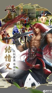 三剑豪2(经典版)游戏截图-1