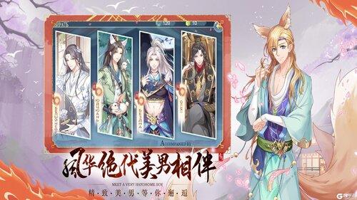 青鸾繁华录最新版游戏截图-2