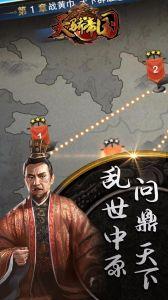 天骄帝国游戏截图-4