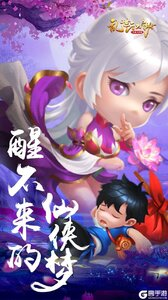 乱世江湖(大威天龙版)果盘版游戏截图-1
