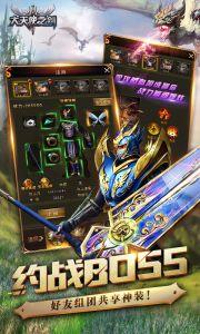 大天使之劍官方版游戲截圖-3