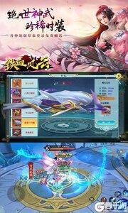 铁血风云手机版游戏截图-1