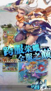 仙姬剑电脑版游戏截图-2