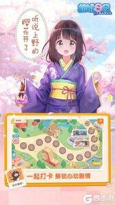 胡桃日记安卓版游戏截图-3