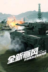 巅峰坦克游戏截图-4