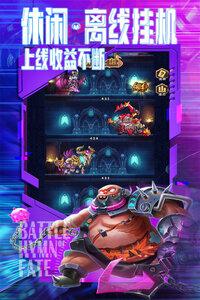 命运战歌老版本游戏截图-2