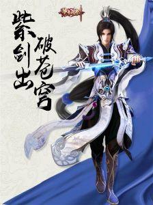紫青双剑游戏截图-4