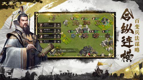 大秦帝国游戏截图-1
