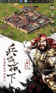 征战三国游戏截图-4