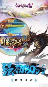 仙剑诛魔电脑版游戏截图-4
