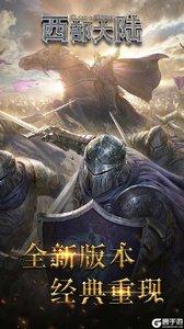 列王的纷争:西部大陆游戏截图-4