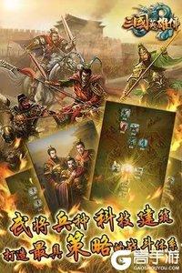 三國英雄傳安卓版游戲截圖-1