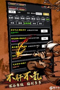 剑气除魔v1.5.0游戏截图-4