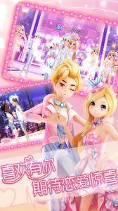 恋舞OL游戏截图-0