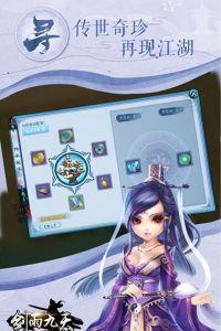 剑雨九天电脑版游戏截图-1