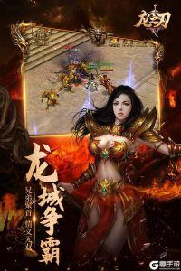 龙之刃游戏截图-1