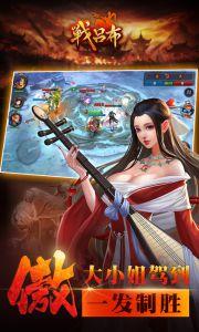 战吕布九游版游戏截图-2