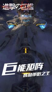 进击的巨舰电脑版游戏截图-2
