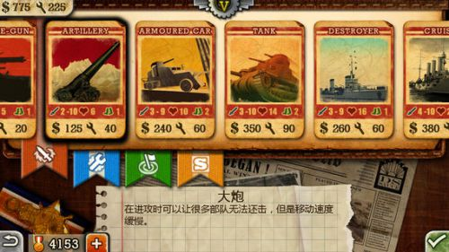 欧陆战争3游戏截图-2