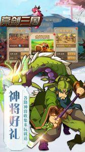 亮剑三国游戏截图-2