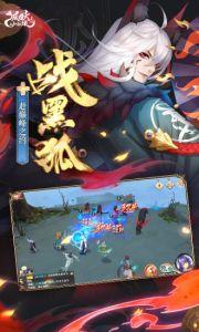 狐妖小红娘手游游戏截图-2