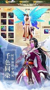 天灵诀(国战版)电脑版游戏截图-3