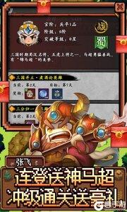 魂斗三国游戏截图-3