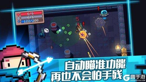 元气骑士安卓版游戏截图-2