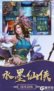 轩辕游戏截图-0