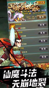 山海创世录游戏截图-3