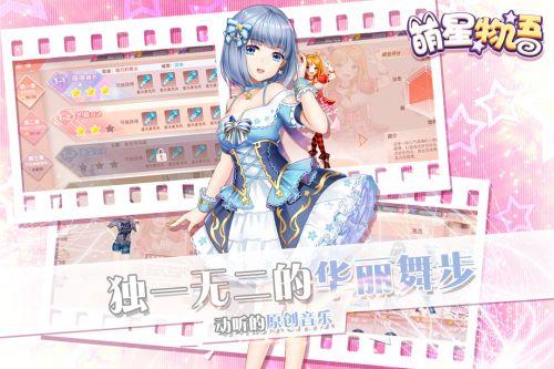 萌星物语游戏截图-2