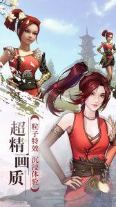 幻想隋唐傳電腦版游戲截圖-3