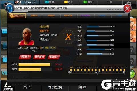 范特西篮球大亨OL安卓版游戏截图-1