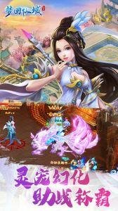 梦回仙域游戏截图-0