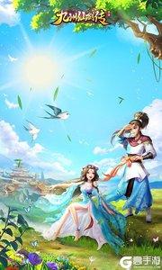 九州仙剑传游戏截图-2