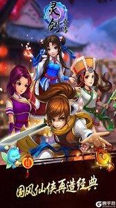 灵剑奇缘(新)安卓版游戏截图-3