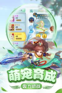 仙灵正传游戏截图-2