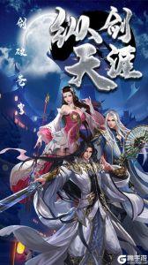纵剑仙界游戏截图-0