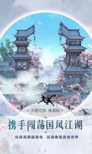 大唐无双-唯美版游戏截图-1