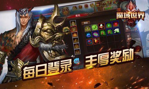 魔域世界电脑版游戏截图-2