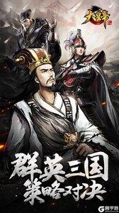 大皇帝官方版游戏截图-0