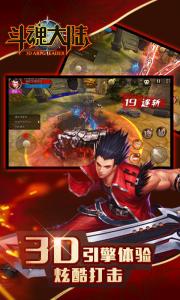 斗魂大陆游戏截图-3