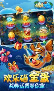 極限捕魚最新版游戲截圖-1