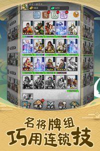 英雄爱三国v10.5游戏截图-2
