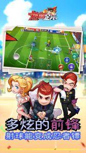 热血足球游戏截图-4