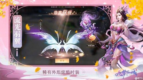 九梦仙域辅助工具游戏截图-1