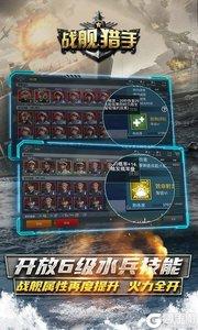 战舰猎手百度版游戏截图-0