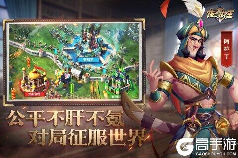 拔剑称王正版游戏截图-1