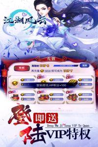 江湖风云电脑版游戏截图-4