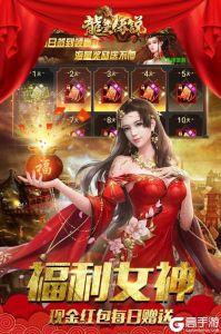 龙皇传说游戏截图-3